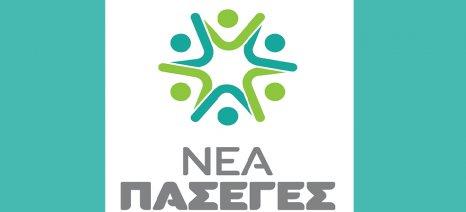Η νέα ΠΑΣΕΓΕΣ ζητά παράταση για τις ενστάσεις στους δασικούς χάρτες έως 30 Σεπτεμβρίου