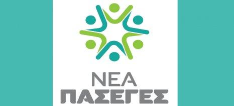 """Προκήρυξη από τη Νέα ΠΑΣΕΓΕΣ για το πρόγραμμα προώθησης αγροτικών προϊόντων """"Μικροί Θησαυροί της Ευρώπης"""""""