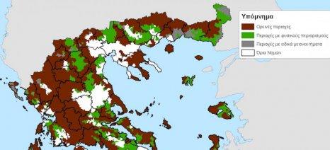Έτοιμος προς αποστολή στην Κομισιόν ο νέος χάρτης των μειονεκτικών περιοχών της χώρας μας