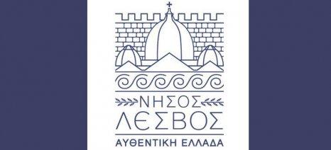 Το νέο brand της Λέσβου θα παρουσιαστεί στις 5 Φεβρουαρίου