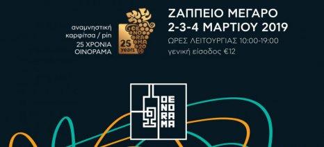 Αυτό το Σαββατοκύριακο θα πραγματοποιηθεί το Οινόραμα, το μεγαλύτερο εγχώριο γεγονός για το ελληνικό κρασί