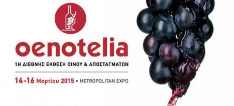 Στις 14-16 Μαρτίου η διεθνής έκθεση Oenotelia στο Αεροδρόμιο