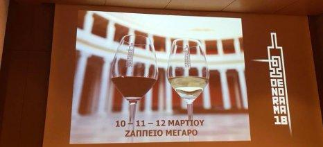 Από τις 10 έως τις 12 Μαρτίου το Οινόραμα, παράλληλα με την Athens Wine Week
