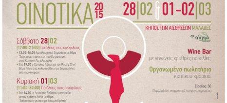 Στις 28 Φεβρουαρίου ξεκινά η παγκρήτια έκθεση κρασιού ΟΙΝΟΤΙΚΑ