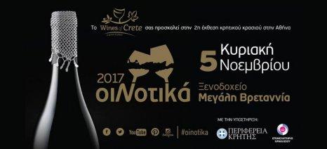 Οινοτικά: Τα κρασιά της Κρήτης αλλιώς