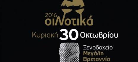 Τα κρασιά της Κρήτης παρουσιάζονται για μία μέρα στην Αθήνα
