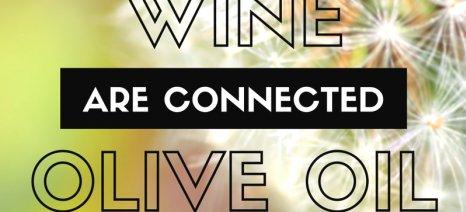 Στις 14 και 15 Νοεμβρίου το ελαιόλαδο θα... ανταμώσει το κρασί