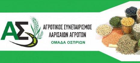 Δηλώσεις πρόθεσης σποράς για φακή και για σποροπαραγωγή οσπρίων ζήτησε ο Α.Σ. Λαρισαίων Αγροτών