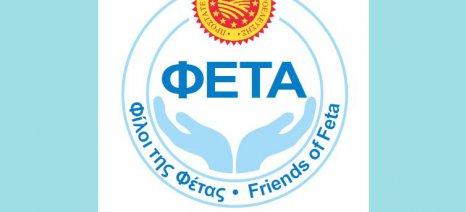 """Ιδρύθηκε ο Ομιλος Φίλων Φέτας με σκοπό την προστασία του ΠΟΠ """"Φέτα"""" στις διεθνείς αγορές"""