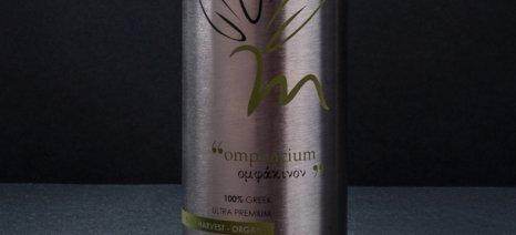 """Πρώτο των πρώτων, μεταξύ των ελληνικών συμμετοχών, το ελαιόλαδο """"Omphacium Organic"""" στο διεθνή διαγωνισμό """"Athena"""""""