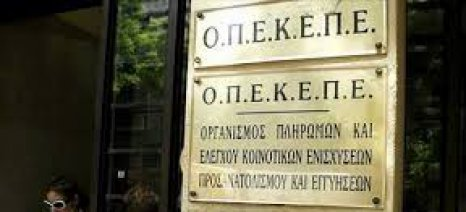 Διευκρινίσεις ΟΠΕΚΕΠΕ για τις εκπρόθεσμες ενιαίες αιτήσεις ενίσχυσης