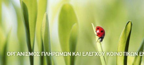 Ημερίδα του ΟΠΕΚΕΠΕ για τη βιολογική γεωργία στη Μυτιλήνη