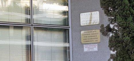 Επιτροπή εντός του ΟΠΕΚΕΠΕ θα αναλάβει το συντονισμό και την επίβλεψη των φορέων συγκέντρωσης δηλώσεων ΟΣΔΕ