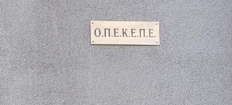 Τα δικαιολογητικά που ζητά ο ΟΠΕΚΕΠΕ για μέτρα στήριξης σε παραγωγούς οπωροκηπευτικών, λόγω του ρωσικού εμπάργκο