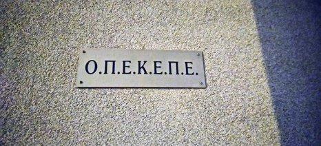 Βγήκαν οι πίνακες με τα ονόματα των δικαιούχων Βιολογικής Γεωργίας και Κομφούζιου