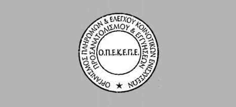 Ανοικτό το σύστημα του ΟΠΕΚΕΠΕ για υποβολή εκπρόθεσμων Ενιαίων Αιτήσεων Ενίσχυσης (ΟΣΔΕ)
