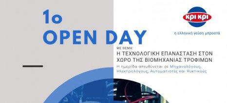 Το 1ο Open Day με θέμα την τεχνολογική επανάσταση στη βιομηχανία τροφίμων διοργανώνει η Κρι Κρι