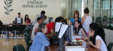 ΕΑΣ Ηρακλείου: Με αλφαβητική σειρά η ενεργοποίηση των δικαιωμάτων