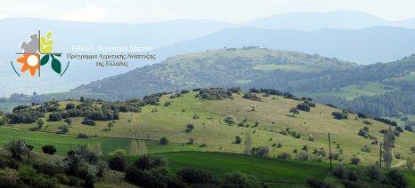Δημοσιεύτηκε ο οδηγός για τις προκηρύξεις, τους ελέγχους και τις πληρωμές των αγροτικών προγραμμάτων