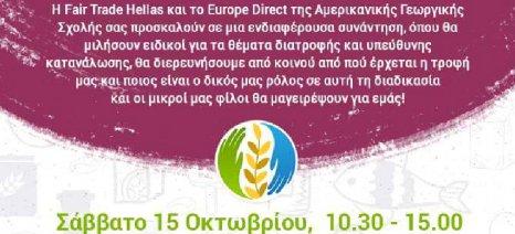 Συνάντηση στην Αμερικάνικη Γεωργική Σχολή Θεσσαλονίκης για την Παγκόσμια Ημέρα Διατροφής 2016