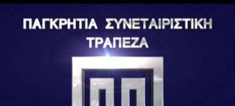 Νέος πρόεδρος στην Παγκρήτια Τράπεζα ο Νίκος Μυρτάκης