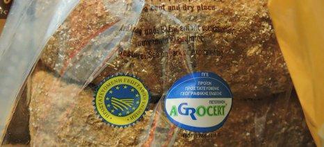 """Ενημέρωση για τα πιστοποιημένα προϊόντα ποιότητας από τον ΕΛΓΟ """"Δήμητρα"""" στη Σκύδρα"""