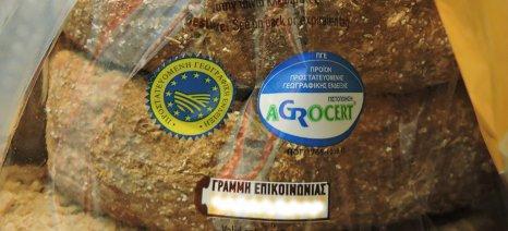 Η λίστα με τις 34 ελληνικές γεωγραφικές ενδείξεις που προτείνει η Κομισιόν να προστατεύονται από τη συμφωνία ΕΕ-Αυστραλίας