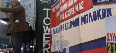 Από το Άγαλμα Βενιζέλου στις 12.00 το Σάββατο η πορεία της Πανελλαδικής Επιτροπής Μπλόκων στη Θεσσαλονίκη