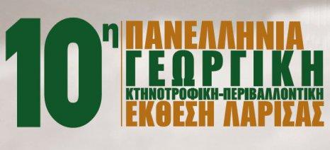 Στα εγκαίνια της 10ης Γεωργικής Έκθεσης στη Λάρισα ο Β. Αποστόλου