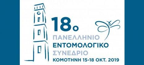 Έως 31 Αυγούστου η υποβολή περιλήψεων για συμμετοχή στο 18ο Πανελλήνιο Εντομολογικό Συνέδριο