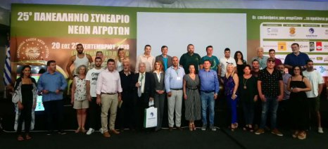 Το όραμά τους για τη νέα ΚΑΠ εξέφρασαν οι νέοι αγρότες στο 25ο Πανελλήνιο Συνέδριο της ΠΕΝΑ