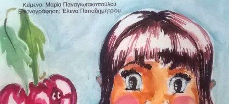 «Η Ελίνα στη χώρα των Bio-λιχουδιών» - Ένα παραμύθι για τη σημασία των βιολογικών προϊόντων