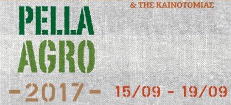 Από 15 έως 19 Σεπτεμβρίου η 4η PELLA AGRO στην Κρύα Βρύση