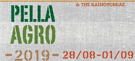 Αύριο τα εγκαίνια της Pella Agro στην Κρύα Βρύση