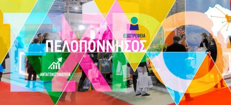 H Πελοπόννησος EXPO επιστρέφει τον Νοέμβριο στην Τρίπολη