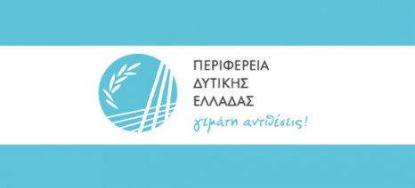 Ημερίδα για την Προσαρμογή στην Κλιματική Αλλαγή στη Δυτική Ελλάδα