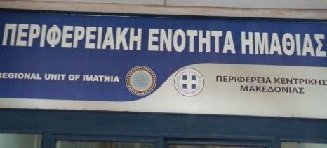Αναρτήθηκαν στη ΔΑΟΚ Ημαθίας οι καταστάσεις των δικαιούχων της δράσης μείωσης των νιτρικών