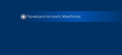 Περιφερειακό συμβούλιο έρευνας και καινοτομίας απέκτησε η περιφέρεια κεντρικής Μακεδονίας