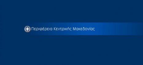 Συνολικά 31 πρότυπες επιχειρήσεις εκπροσωπούν την Κεντρική Μακεδονία σε FOOD EXPO και OENOTELIA