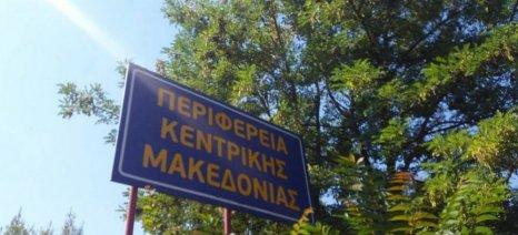 Συνάντηση εργασίας για την ανάδειξη των γεωργοδιατροφικών προϊόντων της Κεντρικής Μακεδονίας