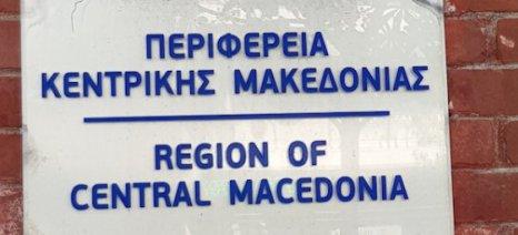 Η Περιφέρεια Κεντρικής Μακεδονίας διαθέτει 40 εκ. ευρώ για τον εξοπλισμό των νοσοκομείων και των κέντρων υγείας