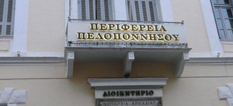 Ημερίδα για τα Σχέδια Βελτίωσης από την περιφέρεια Πελοποννήσου την Πέμπτη 22 Μαρτίου στην Τρίπολη