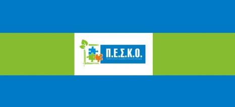 Ανοιχτό Συνέδριο της Κοινωνίας των Πολιτών για την Κοινωνική Οικονομία στις 10-12 Ιουνίου στην Αθήνα