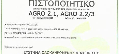 Σε δημόσια διαβούλευση έως τις 7 Ιουνίου οι νέες προδιαγραφές για το πρότυπο Ολοκληρωμένης Διαχείρισης AGRO 2
