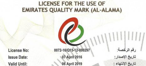 """Το φυσικό μεταλλικό νερό """"Θεόνη"""" πιστοποιείται με το Emirates Quality Mark"""