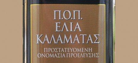 """Να επεκταθεί το ΠΟΠ """"Ελιά Καλαμάτας"""" στην Αιτωλοακαρνανία ή όχι;"""