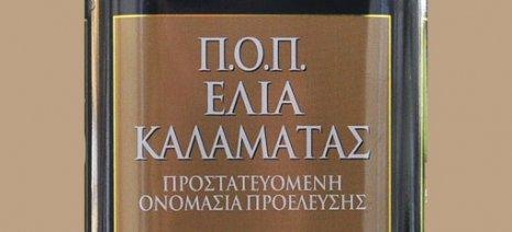 """Να επεκταθεί το ΠΟΠ """"Ελιά Καλαμάτας"""" στην Αιτωλοακαρνανία ή όχι; v2.0"""