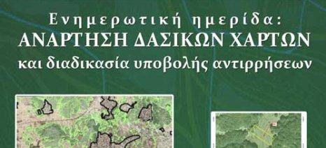 Ενημερωτική ημερίδα για την ανάρτηση δασικών χαρτών και τη διαδικασία υποβολής αντιρρήσεων στην Κοζάνη