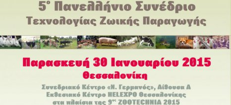 Στις 30 Γενάρη το 5ο Πανελλήνιο Συνέδριο Τεχνολογίας Ζωικής Παραγωγής