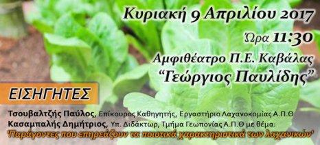 Ημερίδα με θέμα: «Ολοκληρωμένη Διαχείριση και Ποιοτικός Έλεγχος Κηπευτικών Καλλιεργειών» στην Καβάλα